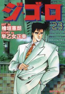 ジ・ゴ・ロ (23)