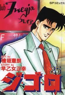 ジ・ゴ・ロ (25)