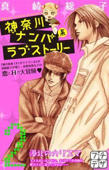 神奈川ナンパ系ラブストーリー プチデザ(2)