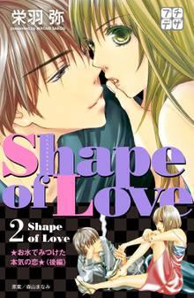 Shape of Love プチデザ(2) お水でみつけた本気の恋