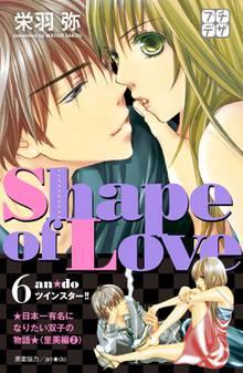Shape of Love プチデザ(6) お水でみつけた本気の恋