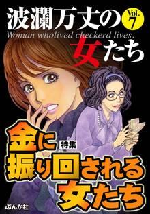 波瀾万丈の女たち金に振り回される女たち Vol.7