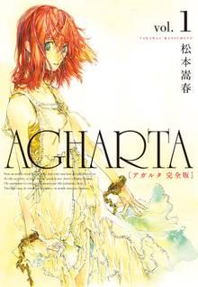 AGHARTA - アガルタ - 【完全版】