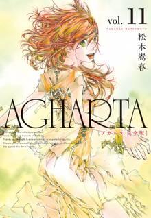 AGHARTA - アガルタ - 【完全版】 11巻 〔完〕