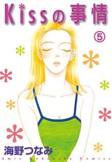 Kissの事情 分冊版(5) 夏の日