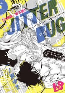 JITTER BUG【分冊版】 第3話