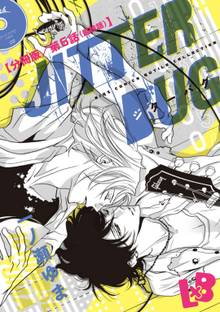 JITTER BUG【分冊版】 第6話