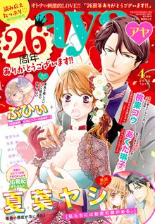 Young Love Comic aya 2018年4月号