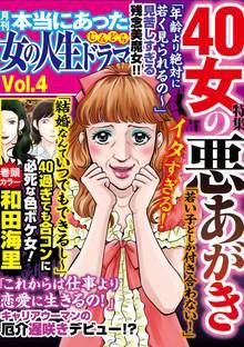 本当にあった女の人生ドラマ40女の悪あがき Vol.4