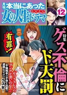 本当にあった女の人生ドラマゲス不倫にド天罰 Vol.12