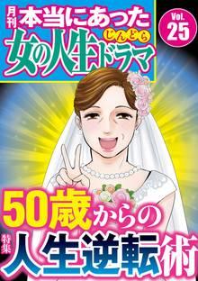 本当にあった女の人生ドラマ50歳からの人生逆転術 Vol.25
