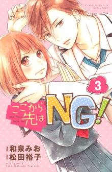 ここから先はNG! 分冊版(3)