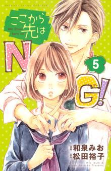 ここから先はNG! 分冊版(5)