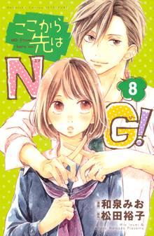 ここから先はNG! 分冊版(8)