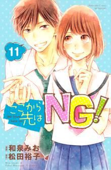 ここから先はNG! 分冊版(11)