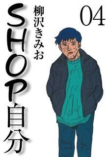 SHOP自分(4)