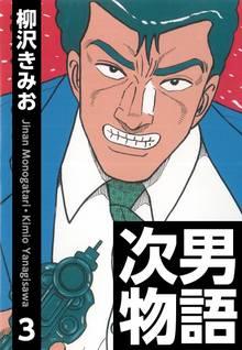 次男物語(3)