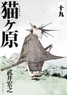 猫ヶ原 分冊版(19) ルローキティ1