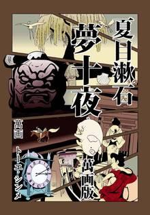 夏目漱石 夢十夜萬画版