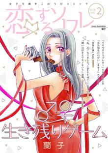 恋するソワレ 5