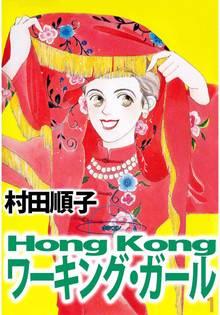 Hong Kong ワーキング・ガール