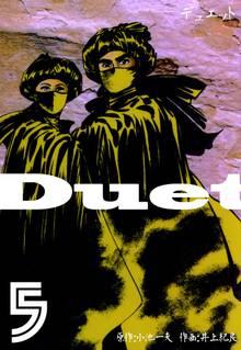 デュエット 5