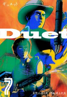 デュエット 7