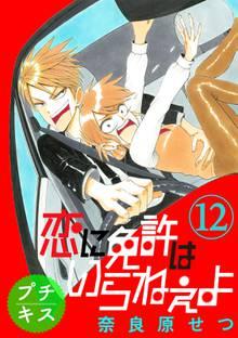 恋に免許はいらねぇよ プチキス(12) Speed.12
