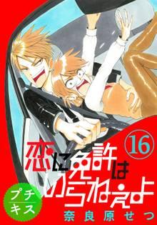 恋に免許はいらねぇよ プチキス(16) Speed.16