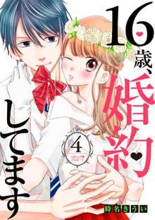 16歳、婚約してます 分冊版(4) ~うるピュア・プロポーズ~