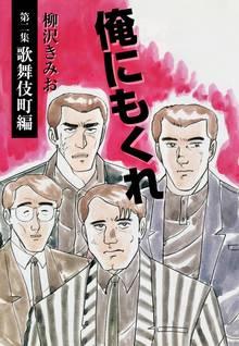 俺にもくれ(2)