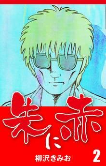 朱に赤(2)