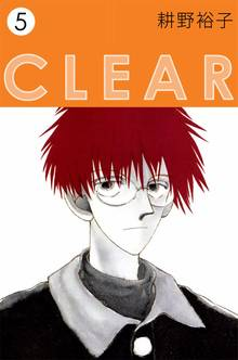 CLEAR 5
