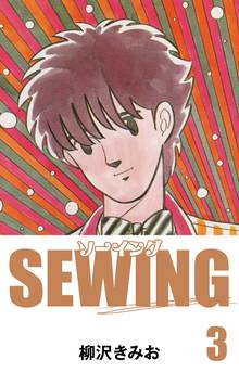 SEWING(3)