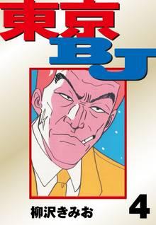 東京BJ(4)