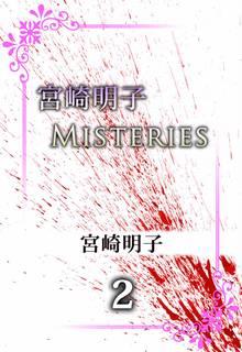 宮崎明子 Misteries 2
