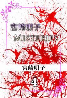宮崎明子 Misteries 4