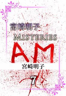 宮崎明子 Misteries 7