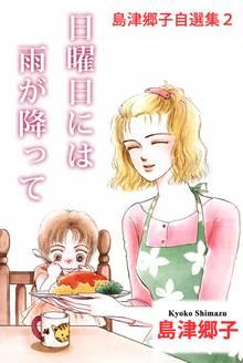 島津郷子自選集 2