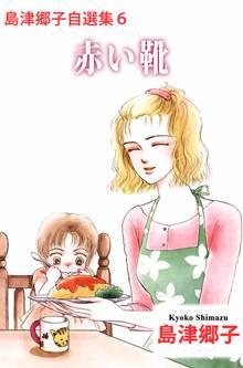 島津郷子自選集 6