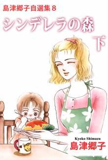 島津郷子自選集 8