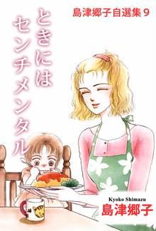 島津郷子自選集 9