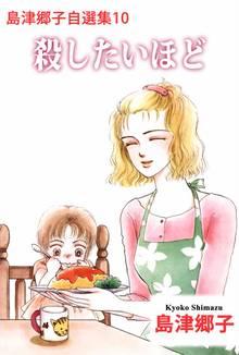 島津郷子自選集 10