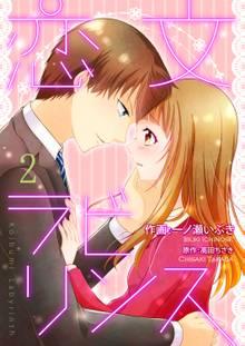 恋文ラビリンス 2巻