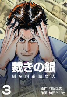 倒産回避請負人 裁きの銀 3
