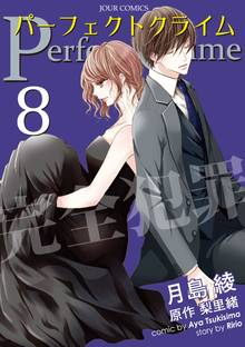 Perfect Crime 8
