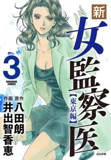 新・女監察医【東京編】 3