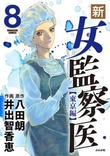 新・女監察医【東京編】 8