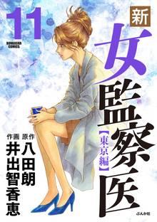新・女監察医【東京編】 11