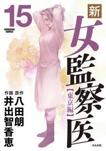 新・女監察医【東京編】 15